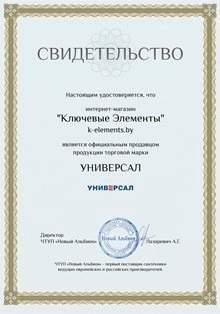Ключевые Элементы - сертификат дилера Универсал
